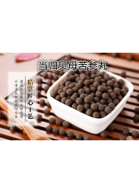 1 Box Danggui Beimu Kushen Wan for chronic prostatitis and Urination difficulty