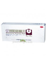 4 Boxes Suo Yang Gu Jing Wan,For Male Enhancement,Buy 3 get 1 free!