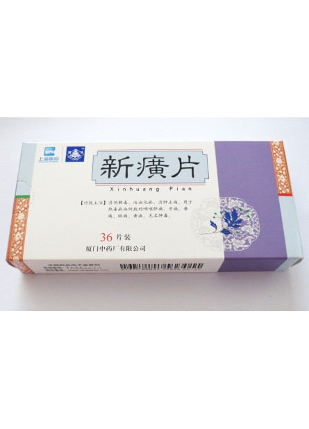 10 Box Relieving Pain,For Gouty Arthritis,Throat Pain/Xin Huang Pian(36 tablets)