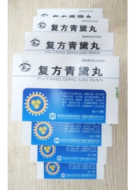 10 Boxes for Psoriasis Fu Fang Qing Dai Wan,Buy 9 get 1 for free!