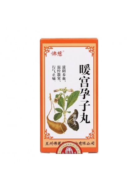 6 Boxes Nuan Gong Yun Zi Wan for infertility,Buy 5 get 1